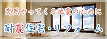耐震住宅・リフォーム